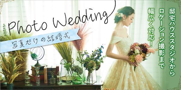 写真で叶える結婚式 〜フォトウエディング〜