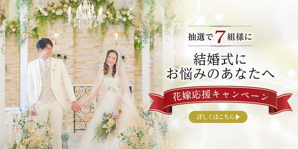 花嫁応援キャンペーン